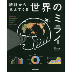統計から見えてくる世界のミライ Population Everyday Life Economy Industry Environment