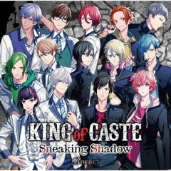 B-PROJECT/KING of CASTE ~Sneaking Shadow~