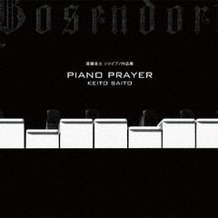Piano Prayer