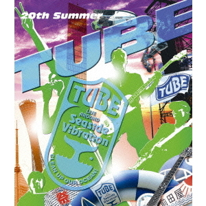TUBE/TUBE LIVE AROUND Seaside Vibration(Blu-ray Disc)