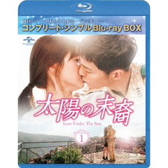 太陽の末裔 Love Under The Sun BD-BOX 1 <コンプリート・シンプルBD-BOX 6000円シリーズ/期間限定生産>(Blu-ray)