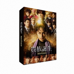 ドラマ 「貴族誕生 -PRINCE OF LEGEND-」 Blu-ray(Blu-ray)