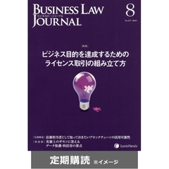 Buisiness Law Journal  (定期購読)