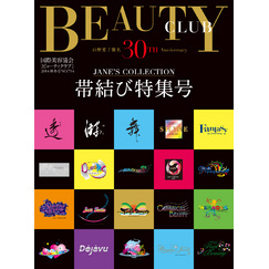 BEAUTY CLUB No,714「山野愛子ジェーン Jane's Collection帯結び」