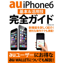 au iPhone 6 基本&活用技完全ガイド