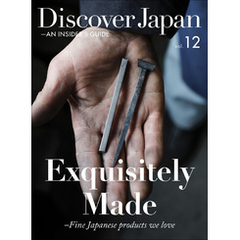 Discover Japan - AN INSIDER'S GUIDE 「Exquisitely Made -Fine Japanese products we love」