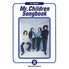 Mr.Children songbook ギター弾き語り