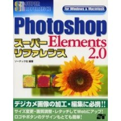Photoshop Elements 2.0スーパーリファレンス For Windows & Macintosh