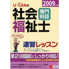 U-CANの社会福祉士速習レッスン 2009年版専門科目