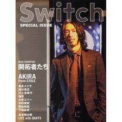 Switch 2009SPECIAL ISSUE 開拓者たちNEW FRONTIER