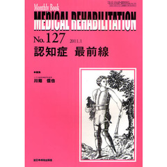 MEDICAL REHABILITATION Monthly Book No.127(2011.1) 認知症最前線