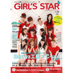 GIRL'S STAR exciting girl's music magazine VOL.001 Berry工房×℃‐ute AKB48を追いかけろ!