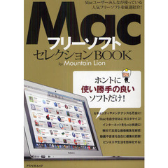 MacフリーソフトセレクションBOOK for Mountain Lion ホントに使い勝手の良いソフトだけ!