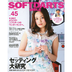 SOFT DARTS BIBLE vol.45 (SAN-EI MOOK)