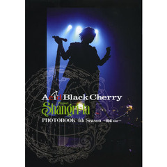 Acid Black Cherry Project Shangri-la シリーズ・ドキュメンタリーPHOTOBOOK「4th Season ?関東tour?」