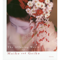 The Alluring World of Maiko and Geiko: 舞妓と芸妓、魅惑の世界(英文)