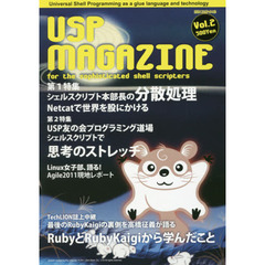 USP MAGAZINE for the sophisticated shell scripters vol.2(2011Autumn)