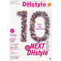 DHstyle 第11巻第1号(2017-1) DHstyle創刊10周年記念特集NEXT DHstyle さらなる高みへのヒント