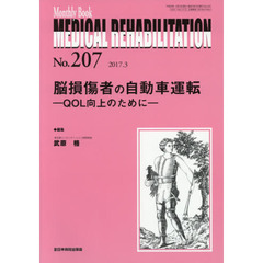 MEDICAL REHABILITATION Monthly Book No.207(2017.3)