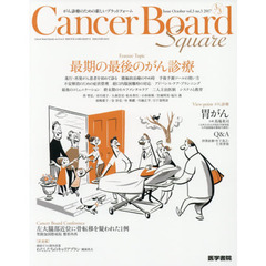 Cancer Board Square がん診療のための新しいプラットフォーム vol.3no.3(2017)