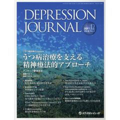 DEPRESSION JOURNAL 学術雑誌 Vol.5No.3(2017.12)
