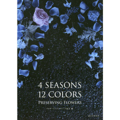 4 SEASONS 12 COLORS PRESERVING FLOWERS