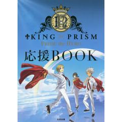 KING OF PRISM PRIDE the HERO応援BOOK
