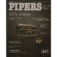 PIPERS 管楽器専門月刊誌 441(2018MAY)