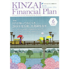 KINZAI Financial Plan No.400(2018.6)