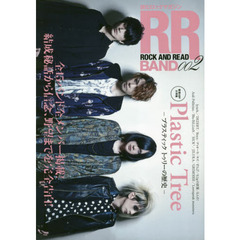 ROCK AND READ BAND 読むロックマガジン 002