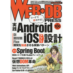 WEB+DB PRESS Vol.106 特集Android/iOSアプリ設計|Spring Boot|仮想DOM革命