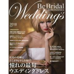 Be Bridal HIROSHIMA Wedding's vol.43(2018)