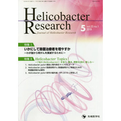 Helicobacter Research Journal of Helicobacter Research vol.23no.1(2019-5) 特集いかにして除菌治療者を増やすか わが国から胃がんを撲滅するために