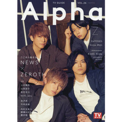 TVガイドAlpha EPISODE Z(2019 DEC.) NEWS×ZEROTH