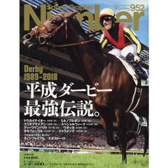 SportsGraphic Number 2018年5月31日号