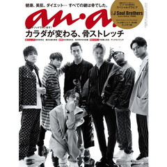 anan(アン・アン) 2018年6月6日号 (表紙:三代目 J Soul Brothers from EXILE TRIBE)
