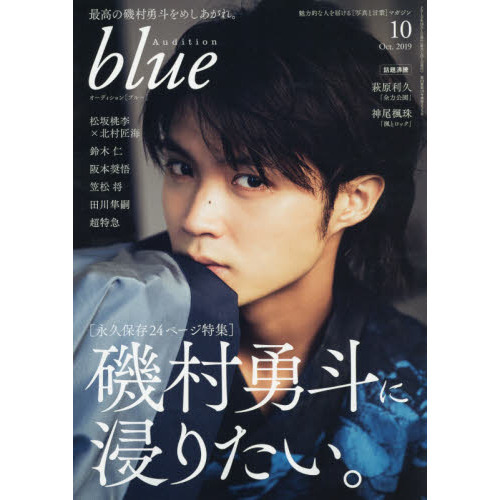 Audition blue 2019年10月号