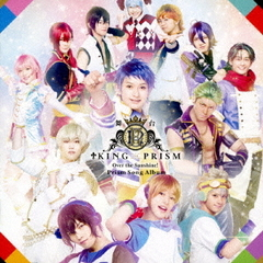 舞台KING OF PRISM-Over the Sunshine!-CD