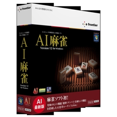 AI麻雀 Version 12 for Windows DVD版(PCソフト)