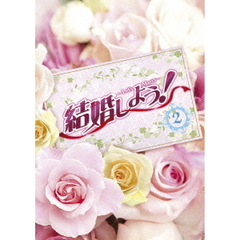 結婚しよう!~Let's Marry~ DVD-BOX 2