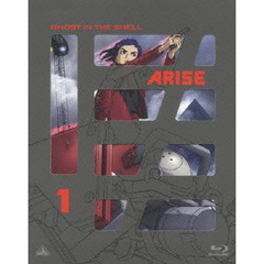 攻殻機動隊ARISE 1(Blu-ray Disc)