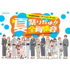 「WORKING!!」「サーバント×サービス」 夏祭りだよ!!全員集合(Blu-ray Disc)