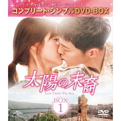 太陽の末裔 Love Under The Sun BOX 1 <コンプリート・シンプルDVD-BOX 5000円シリーズ/期間限定生産>