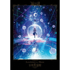 天月-あまつき-/「Loveletter from Moon」 at 日本武道館 LIVE FILM