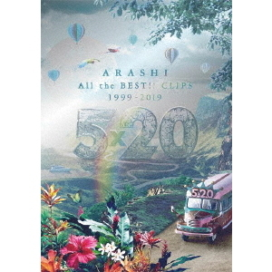 嵐/5×20 All the BEST!! CLIPS 1999-2019 【初回限定盤DVD】(DVD)