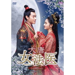 大唐女法医 ~Love&Truth~ DVD-BOX 1(DVD)