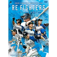 2020 FIGHTERS OFFICIAL RE FIGHTERS ~ファンとともに~(DVD)