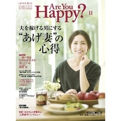 Are You Happy? (アーユーハッピー) 2016年 11月号