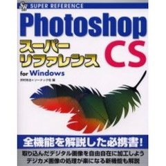 Photoshop CSスーパーリファレンス For Windows