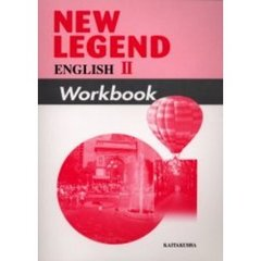 New legend English 2 workbook